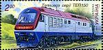 Stamp 2010 Teplovoz TEP150 (1).jpg