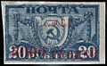 Stamp Soviet Union 1922 17a.jpg