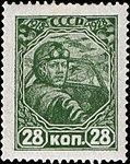 Stamp Soviet Union 1928 306.jpg