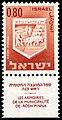 Stamp of Israel - Town emblems 1965 - 080IL.jpg