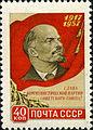 Stamp of USSR 2066.jpg