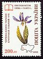 Stamp of Ukraine s53.jpg