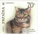 Stamp of Ukraine s829.jpg