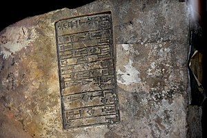 Ishme-Dagan - Stamped brick with the name of Ishme-Dagan, king of Isin, Isin-Larsa Period, from Ur, currently housed in the British Museum