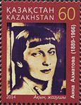 Stamps of Kazakhstan, 2014-021.jpg