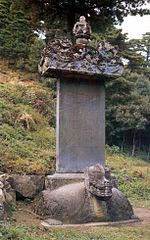 Stele of master Nangwon at Bohyeonsa temple in Gangneung, Korea.jpg