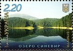 Synevyr lake on stamp.jpg