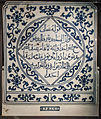 Tablet with Arabic calligraphy.jpg