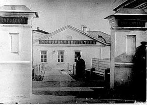 Chekhov Library - Image: Taganrog Library 1900