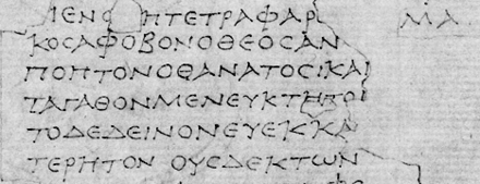 Part of Herculaneum Papyrus 1005 (P.Herc.1005), col. 5. Contains Epicurean tetrapharmakos from Philodemus' Adversus Sophistas. Tetrapharmakos PHerc 1005 col 5.png
