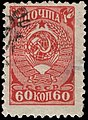 The Soviet Union 1939 CPA 696 stamp (Arms of USSR) cancelled.jpg