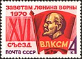 The Soviet Union 1970 CPA 3897 stamp (Komsomol badge).jpg