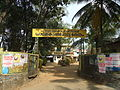 Thuravoor Primary Health Center Gate.JPG