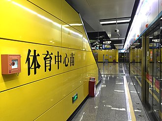 Tianhe Sports Center South station - Image: Tianhe Sports Center South Station 2015 05 Part 1