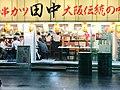 Tokyo dinner 2017 (37702567501).jpg