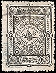Turkey 1891 receipt and acquittances Sul4803 rouletted.jpg