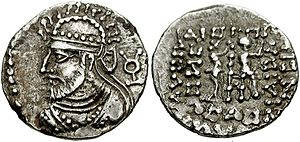 Ubouzanes - Coin of the Indian-Parthian king Ubouzanes