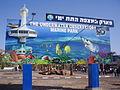 Underwater Observatory in Eilat.JPG
