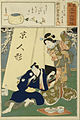 Utagawa Kunisada (Toyokuni III) - Poem Illustration from a Series of 36 - Google Art Project (MQGKLSr1d0XL8Q).jpg