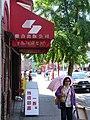 Vancouver Chinatown, 4 juillet 2008, 3.jpg
