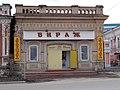 Views of Kamensk-Uralsky (Historical center) (87).jpg