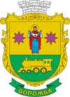 Coat of arms of Ворожба