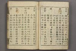Image illustrative de l'article Wamyō ruijushō