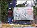 War Memorial Closeup bb - panoramio.jpg