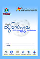 Wiki youthmeet Pad Cover.jpg