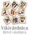 Wiktionary-logo-lv.png