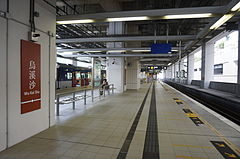 Wu Kai Sha Station 2013 10 part1.JPG
