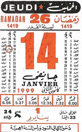 Calendario Anno 1980.Calendario Berbero Wikipedia