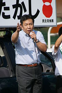 枝野幸男's relation image