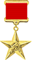 Złoty Medal Sierp i Młot (ZSRR).png