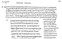 Description de l'image Zacynthios facsimile.JPG.