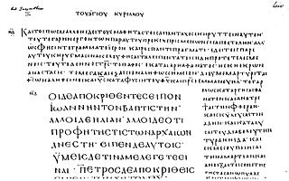 Codex Zacynthius manuscript