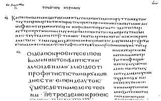 Codex Zacynthius Greek New Testament codex, dated to the 6th century