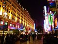 ·˙·ChinaUli2010·.· Shanghai, Nanjing Road by night - panoramio.jpg