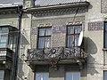 Балкон житлового будинку по вул. Шота Руставелі, 42.JPG