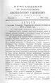 Вологодские епархиальные ведомости. 1897. №03, прибавления.pdf