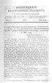 Вологодские епархиальные ведомости. 1897. №09.pdf