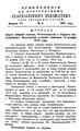 Вологодские епархиальные ведомости. 1915. №04, прибавления.pdf