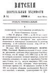 Вятские епархиальные ведомости. 1866. №14 (офиц.).pdf