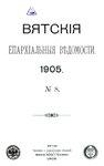 Вятские епархиальные ведомости. 1905. №08 (офиц.).pdf