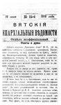 Вятские епархиальные ведомости. 1916. №25 (неофиц.).pdf