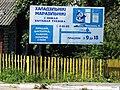 Глыбокае. Па вуліцы Палявой. Беларускамоўная рэклама.jpg