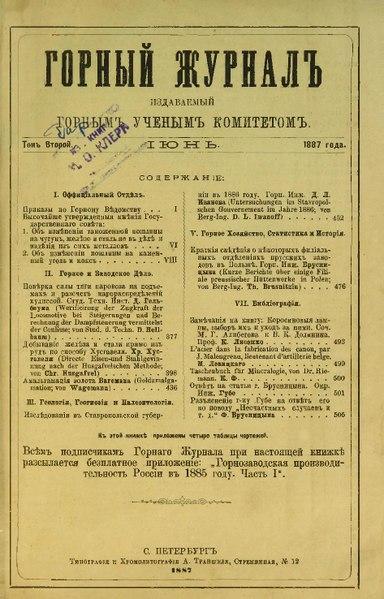 File:Горный журнал, 1887, №06 (июнь).pdf