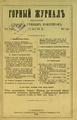 Горный журнал, 1887, №06 (июнь).pdf