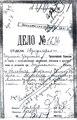 Дело Тульской губЧК по обвинению Анатолия Александровича и Александра Александровича Дельвигов.tif