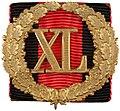 Знак отличия «За безупречную службу».jpg
